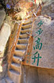Mount Hua Shan - image gallery