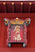 Shuri Castle - photo gallery